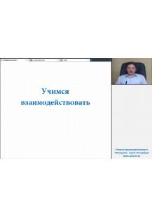 Запись вебинара «Учимся взаимодействовать».