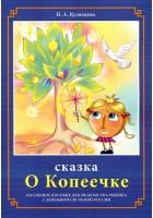 Сказка о Копеечке. Кузнецова Н.А.