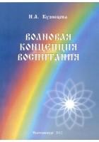 Волновая концепция воспитания. Комплект: книга + раскраска. Кузнецова Н.А.