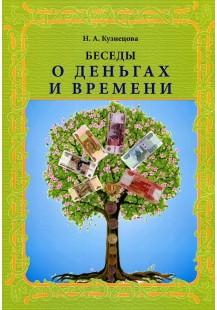 Беседы о деньгах и времени. Кузнецова Н.А.