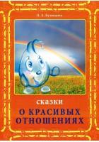 Сказки о красивых отношениях. Кузнецова Н.А.