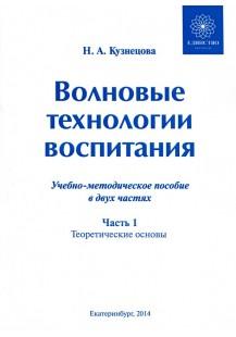 Волновые технологии воспитания. Комплект из 3-х книг. Кузнецова Н.А.