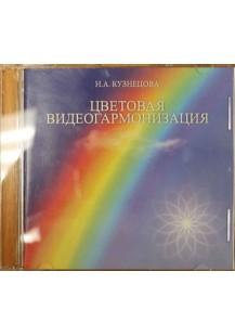 Цветовая видеогармонизация. DVD диск