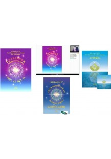 """Комплект для обучения Рунному Языку: """"Практикум Осуществления Слова"""" - вебинар+книга+ДИСК+комплект """"Рунальжи"""""""