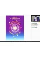 """Обучающее видео - вебинар по работе с книгой """"Практикум Осуществления Слова"""""""