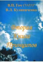 """""""Вторая Книга Принципов"""" Гоч В.П."""