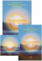 """Комплект пособий """"Грамматика. Часть первая. 2-е издание, обновлённое"""" Гоч В.П., Черноокий М.С. и др."""