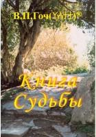 """""""Книга Судьбы"""" Гоч В.П. с печатью В.П. Гоча"""