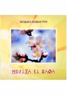 """""""Музыка Сердца"""" Игорь Дейч, CD диск"""