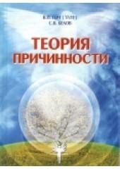 Книги по Теории Причинности