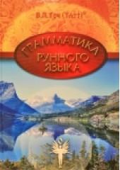 Книги по Рунному Языку