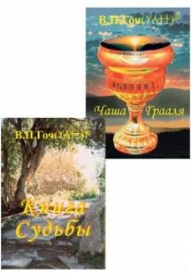 """Набор из книг: """"Чаша Грааля"""" Гоч В.П. и """"Книга Судьбы"""" Гоч В.П."""
