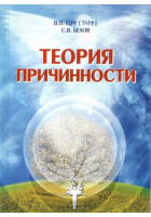 Теория причинности. Гоч В.П., Белов С.В. Твёрдая обложка, Ростов-на-Дону