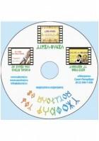 Мультфильмы на Рунном Языке, диск-1