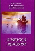 Азбука Жизни, С.А.Тачиев, А.М.Ветошкин, Е.Н.Ветошкина