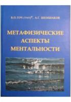 """""""Метафизические Аспекты Ментальности"""" В.П.Гоч, А.Г.Шеншаков"""