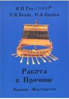 """""""Работа в Причине. Высшее мастерство."""" На Рунном Языке. В.П.Гоч, С.В.Белов, Е.А.Орлова."""