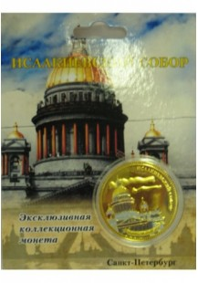 Исаакиевский собор, эксклюзивная коллекционная монета