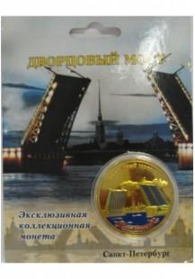 Дворцовый мост, эксклюзивная коллекционная монета