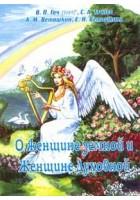 """""""О женщине земной и Женщине Духовной"""" В.П.Гоч, С.А.Тачиев, А.М.Ветошкин, Е.Н.Ветошкина."""
