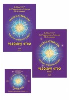 """Книга 1 и Книга 2 курса """"Нарабатываем Плазму Рунного Языка"""" В.П. Гоч, М.С. Черноокий и др. + Аудиодиск -  приложение к книгам"""