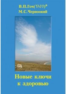 """""""Новые ключи к здоровью"""" Гоч В.П., Черноокий М.С."""