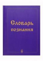 """""""Словарь познания"""" под ред. В.П. Гоча"""