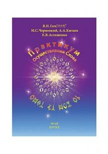 """DVD-диск приложение к книге """"Практикум Осуществления Слова"""""""