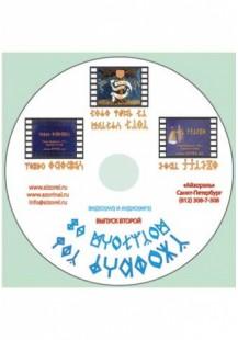 Мультфильмы на Рунном Языке, диск-2