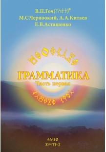 """""""Грамматика. Часть первая. 2-е издание, обновлённое"""" Гоч В.П., Черноокий М.С. и др."""