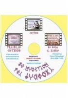 Мультфильмы на Рунном Языке, диск-3