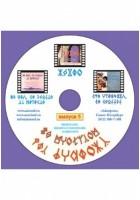 Мультфильмы на Рунном Языке, диск-5