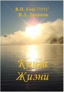 """""""Книга Жизни"""", В.П. Гоч , В.Д. Дворцов."""