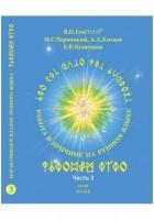 Комплект «Нарабатываем Плазму. Книга 3. Работа в причине на Рунном Языке» + DVD диск
