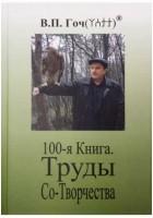 100-я Книга. Труды Со-Творчества. В.П.Гоч.