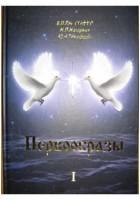Первообразы. Том 1, Гоч В.П., Нагорная Н.П., Тимофеева Ю.А.