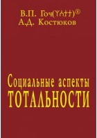 Социальные аспекты Тотальности, В.П. Гоч, А.Д. Костюков