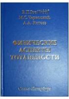 Физические аспекты тотальности, В.П.Гоч, М.С.Черноокий
