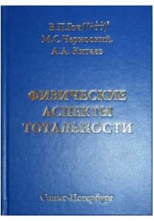 К вебинару. Физические аспекты тотальности, В.П.Гоч, М.С.Черноокий