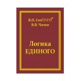 """""""Логика Единого""""  В.П. Гоч, В.В. Чичёв"""