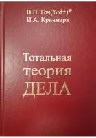 Тотальная теория Дела, В.П. Гоч, И.А. Кричмара.
