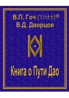 Книга о Пути Дао на русском языке. Карманный формат. Гоч В.П., Дворцов В.Д.