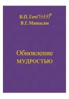 Обновление Мудростью В.П. Гоч, В.Г. Минасян