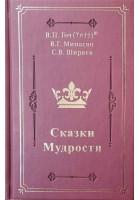 СКАЗКИ МУДРОСТИ, В.П.Гоч, В.Г. Минасян, С.В. Ширяев