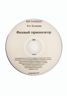 Фазовый гармонизатор. Н.А.  Кузнецова