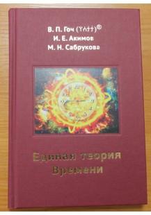 Единая теория Времени, В.П. Гоч, И.Е.Акимов, М.Н.Сабрукова