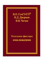 """""""Тотальные факторы омоложения"""" В.П. Гоч, В.Д. Дворцов, В.В. Чичёв"""