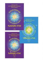 """Акция! 3 книги """"Нарабатываем Плазму Рунного Языка"""" + аудиофайлы"""