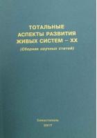 Тотальные аспекты развития живых систем — XХ (Сборник научных статей)