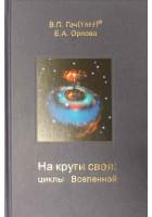На круги своя: циклы Вселенной. В.П.Гоч, Е.А. Орлова.